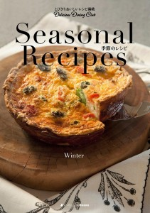 seasonalrecipeswinter